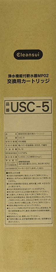 認識またはどちらか見分ける三菱ケミカル?クリンスイ 業務用クリンスイMP02-5用交換カートリッジ (1個入) USC5