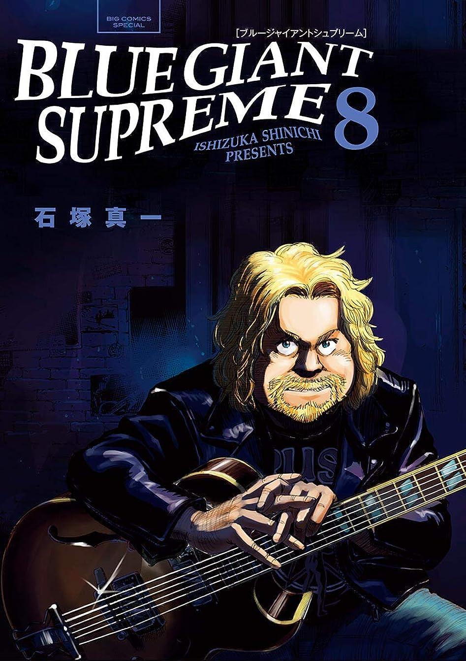抵当ひどいサミュエルBLUE GIANT SUPREME(8) (ビッグコミックススペシャル)