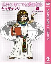 表紙: 世界の果てでも漫画描き 2 エジプト・シリア編 (マーガレットコミックスDIGITAL) | ヤマザキマリ