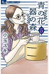 青の花 器の森(5) (フラワーコミックスα) Kindle版