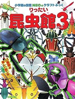 りったい 昆虫館 パート3: 小学館図鑑NEOのクラフトブック (小学館の図鑑NEOのクラフトぶっく)