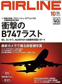 AIRLINE (エアライン) 2020年10月号