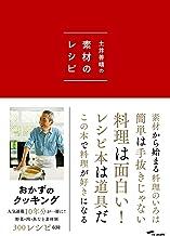 表紙: 土井善晴の素材のレシピ | 土井善晴