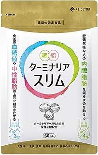 ターミナリアスリム 内臓脂肪 血糖値 中性脂肪 糖や脂肪の吸収を抑える BMIサポートサプリメント アミノセルス製薬 60粒 30日分 1袋