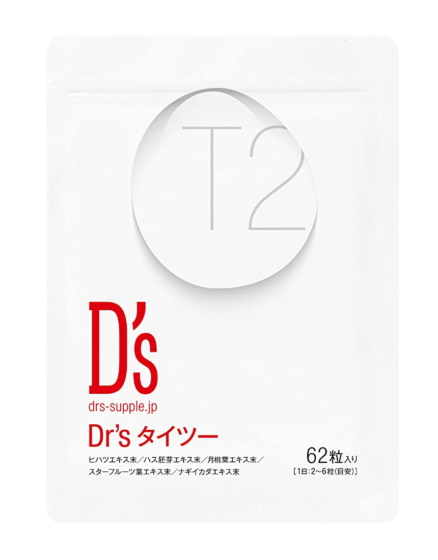 行商具体的にアルミニウムドクターズ Dr'sタイツー むくみ対策 ヒハツエキス ブッチャーズブルーム 約1ヶ月分 62粒