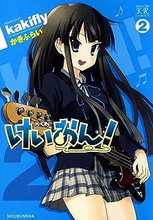 けいおん! 2巻 (まんがタイムKRコミックス)
