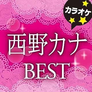 西野カナ BEST