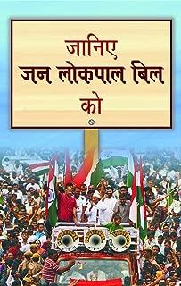 Janiye Jan Lokpal Bill Ko (Hindi)
