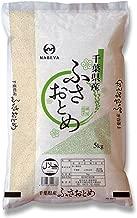 白米【鍋屋商店】元年千葉県産ふさおとめ 10kg(5kg×2)