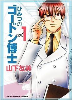 ひみつのゴードン博士1 (ピュアフルコミックス)