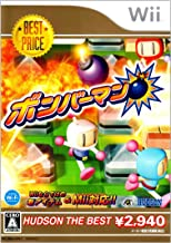 Bomberman (Hudson the Best) [Japan Import]
