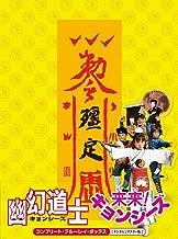 Astral Projection Illusive Taoist Wizard & come come. kyonsi-zu konpuri-to・buru-rei・bokkusu [Digitally Remastered Version] [Blu-ray]