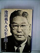 池田勇人その生と死 (1966年)