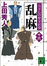 表紙: 乱麻 百万石の留守居役(十六) (講談社文庫) | 上田秀人
