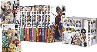 学研まんが NEW世界の歴史 別巻2冊付セット 全14巻 学習まんが