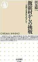 表紙: 飯舘村からの挑戦 ――自然との共生をめざして (ちくま新書) | 田尾陽一