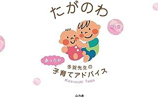 たがのわ: 多賀先生のあったか子育てアドバイス (小児科の先生がお母さんたちの疑問をもとに「家庭での子育て・子どもの病気への対応のコツ」を書いた本)