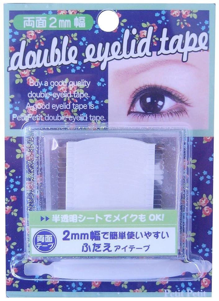 公然とけん引割合Petit Petit ダブルアイリッドテープ両面2mm幅