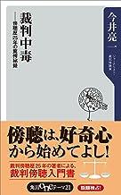 表紙: 裁判中毒 傍聴歴25年の驚愕秘録 (角川oneテーマ21)   今井 亮一