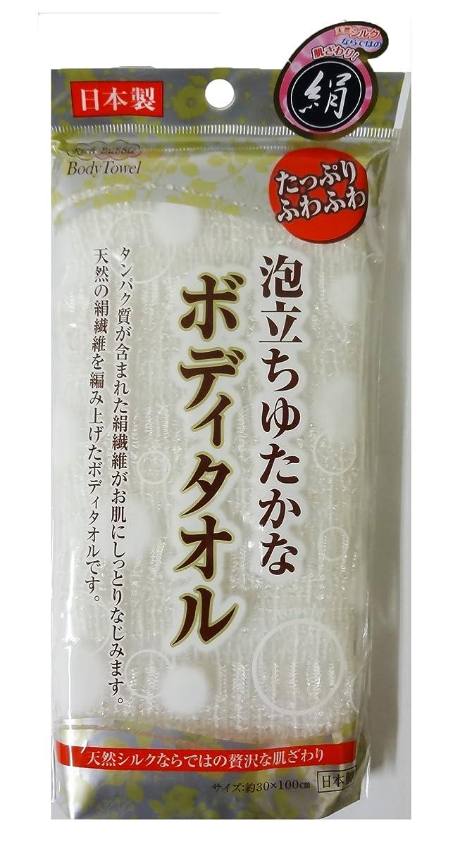 ロゴ機関前提奥田薬品 泡立ちゆたかなボディタオル 絹