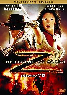 レジェンド・オブ・ゾロ [DVD]