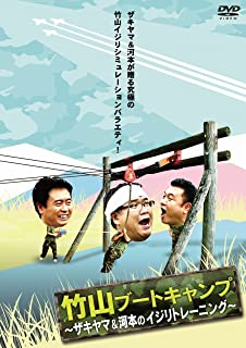 竹山ブートキャンプ!~ザキヤマ&河本のイジリトレーニング~ [DVD]