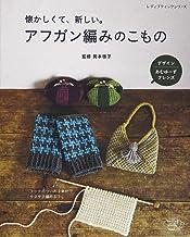 表紙: アフガン編みのこもの   岡本啓子