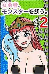 女勇者2話 女勇者、モンスターを飼う 1 Kindle版