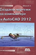 Create a drawing in AutoCAD 2012 (Russian Edition)