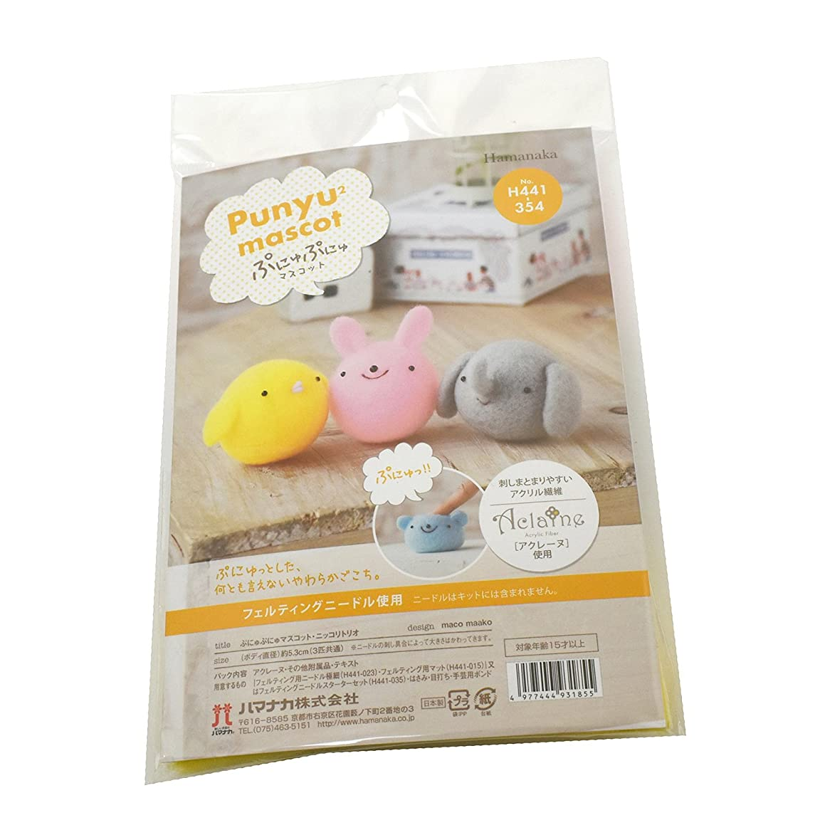 Hamanaka Punyu 2 mascot Chick Rabbit elephant H441- 354 needle felting kits itayeuhgjx3