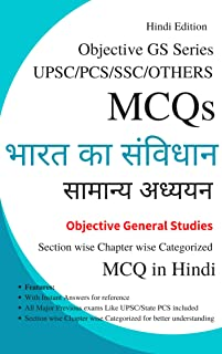 Objective Indian Costitution & Polity MCQs in Hindi) GS Series (Based on Previous Year Questions ) for IAS/UPSC/SSC/PCS/CDS/NDA/OTHERS etc : Mocktime Publication