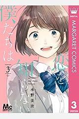 恋を知らない僕たちは 3 (マーガレットコミックスDIGITAL) Kindle版