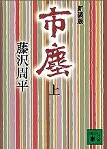 表紙: 市塵(上) (講談社文庫)   藤沢周平