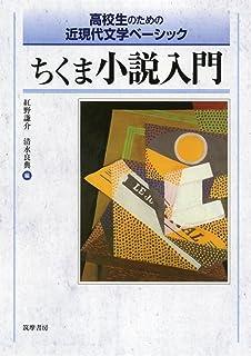 ちくま小説入門 (高校生のための近現代文学ベーシック)