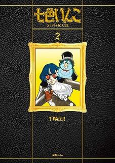 七色いんこ 《オリジナル版》 大全集 2