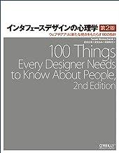 インタフェースデザインの心理学 第2版 ―ウェブやアプリに新たな視点をもたらす100の指針