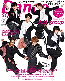 ダンススクエア vol.32 [COVER:Aぇ! group] (HINODE MOOK 554)