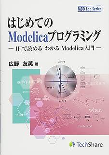 はじめてのModelicaプログラミング -1日で読める わかる Modelica入門- (MBD Lab Series)