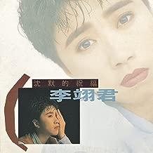 Bu Zai Xiang Ni De Jie Kou (Album Version)