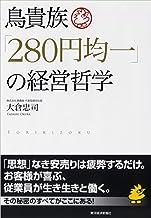表紙: 鳥貴族「280円均一」の経営哲学   大倉 忠司