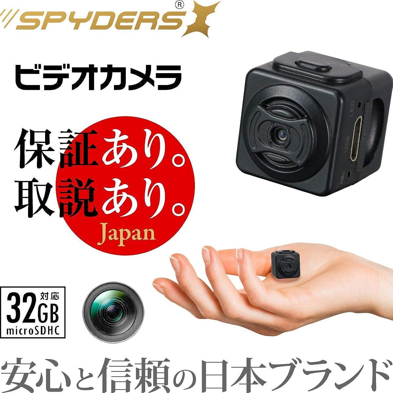 ギャップ山岳補助金スパイダーズX 小型カメラ ビデオカメラユニット 防犯カメラ 動体検知 ミニサイズ スパイカメラ U-201