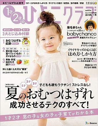 1b4606665acb62 Amazon.co.jp: ひよこクラブ - 結婚・出産・子育て / 雑誌: 本