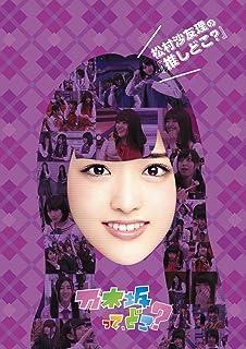 松村沙友理の『推しどこ?』 [DVD]