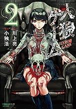表紙: 人狼ゲーム(2) (バンブーコミックス)   小独活