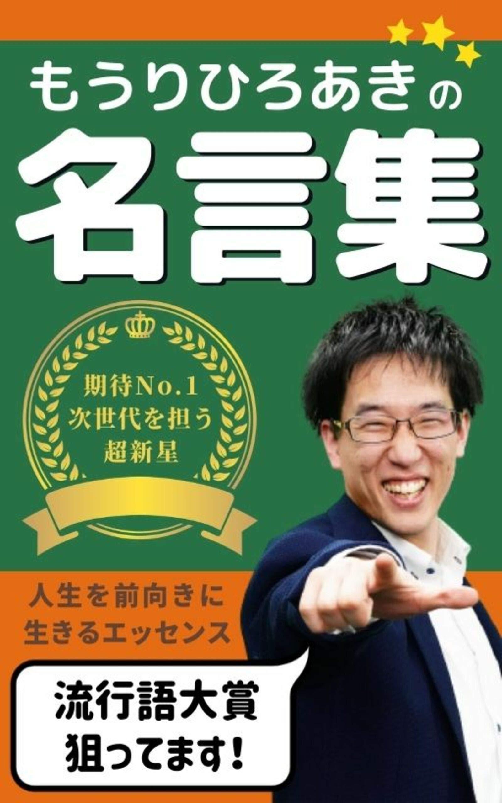 ZISEDAIKITAINOHOSHIMORIHIROAKINOMEIGENSYU: CHOUSENSITAINIZYUDAINOANATAHE (Japanese Edition)