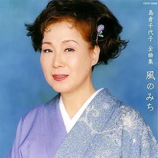 島倉千代子全曲集 風のみち