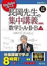 表紙: YouTubeで学べる長岡先生の集中講義+問題集 数学I+A+II+B上巻   長岡亮介