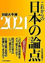 表紙: これからの日本の論点2021 日経大予測 (日本経済新聞出版) | 日本経済新聞社