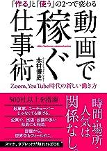 表紙: 動画で稼ぐ仕事術 | 木村 博史