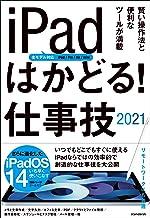表紙: IPadはかどる! 仕事技2021(全iPad・iPadOS 14対応/リモートワークにも最適な仕事技が満載) | standards